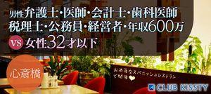 【心斎橋の婚活パーティー・お見合いパーティー】クラブキスティ―主催 2017年3月26日