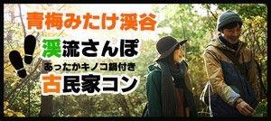 【東京都その他のプチ街コン】株式会社GiveGrow主催 2017年3月3日