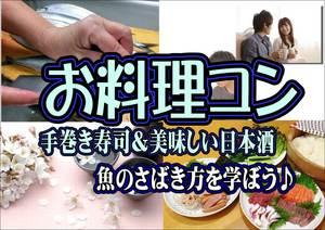 【銀座のプチ街コン】エスクロ・ジャパン株式会社主催 2017年1月16日