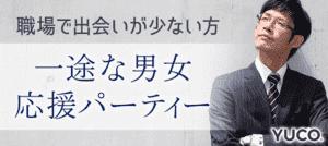 【銀座の婚活パーティー・お見合いパーティー】ユーコ主催 2017年1月19日
