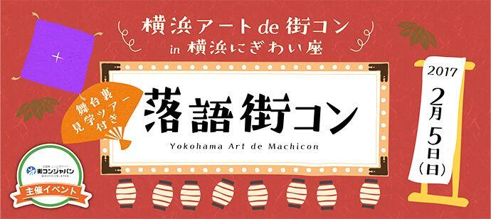 【関内・桜木町・みなとみらいの恋活パーティー】街コンジャパン主催 2017年2月5日