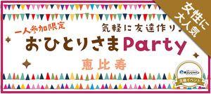 【恵比寿の恋活パーティー】街コンジャパン主催 2017年2月24日