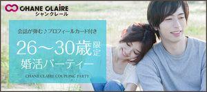 【新宿の婚活パーティー・お見合いパーティー】シャンクレール主催 2017年3月4日