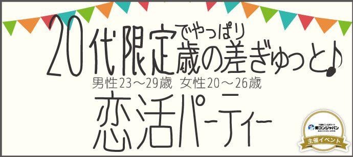 【札幌市内その他の恋活パーティー】街コンジャパン主催 2017年2月9日