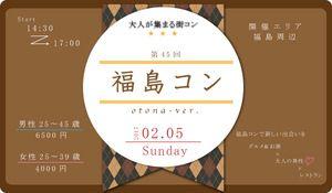 【福島の街コン】西岡 和輝主催 2017年2月5日