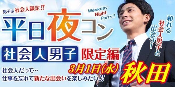 【秋田のプチ街コン】街コンmap主催 2017年3月1日