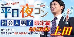 【上田のプチ街コン】街コンmap主催 2017年3月1日