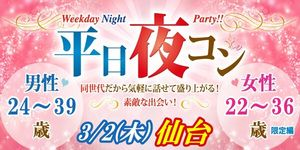 【仙台のプチ街コン】街コンmap主催 2017年3月2日