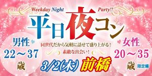 【前橋のプチ街コン】街コンmap主催 2017年3月2日