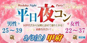 【甲府のプチ街コン】街コンmap主催 2017年3月3日