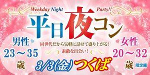 【茨城県その他のプチ街コン】街コンmap主催 2017年3月3日