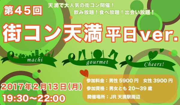 【天満の街コン】街コン大阪実行委員会主催 2017年2月13日