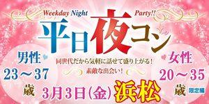 【浜松のプチ街コン】街コンmap主催 2017年3月3日