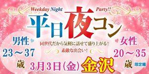 【金沢のプチ街コン】街コンmap主催 2017年3月3日