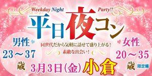 【北九州のプチ街コン】街コンmap主催 2017年3月3日
