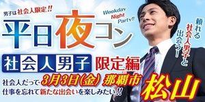 【那覇のプチ街コン】街コンmap主催 2017年3月3日