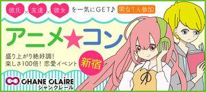 【新宿のプチ街コン】シャンクレール主催 2017年3月30日