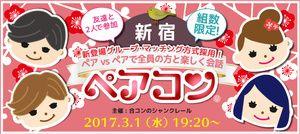 【新宿のプチ街コン】シャンクレール主催 2017年3月1日