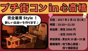 【心斎橋のプチ街コン】西岡 和輝主催 2017年2月22日