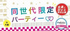 【大宮の恋活パーティー】街コンジャパン主催 2017年3月4日