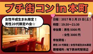 【本町のプチ街コン】西岡 和輝主催 2017年2月25日