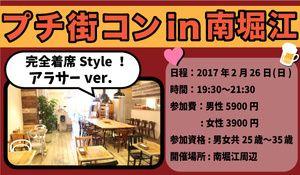 【堀江のプチ街コン】西岡 和輝主催 2017年2月26日