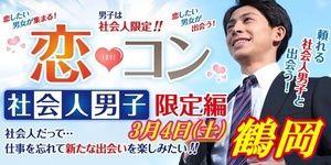 【鶴岡のプチ街コン】街コンmap主催 2017年3月4日