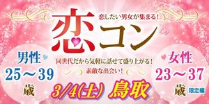 【鳥取のプチ街コン】街コンmap主催 2017年3月4日