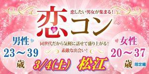 【松江のプチ街コン】街コンmap主催 2017年3月4日