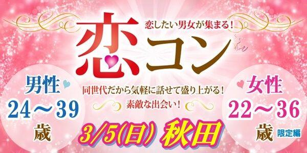 【秋田のプチ街コン】街コンmap主催 2017年3月5日