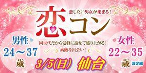 【仙台のプチ街コン】街コンmap主催 2017年3月5日