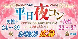 【広島駅周辺のプチ街コン】街コンmap主催 2017年3月8日