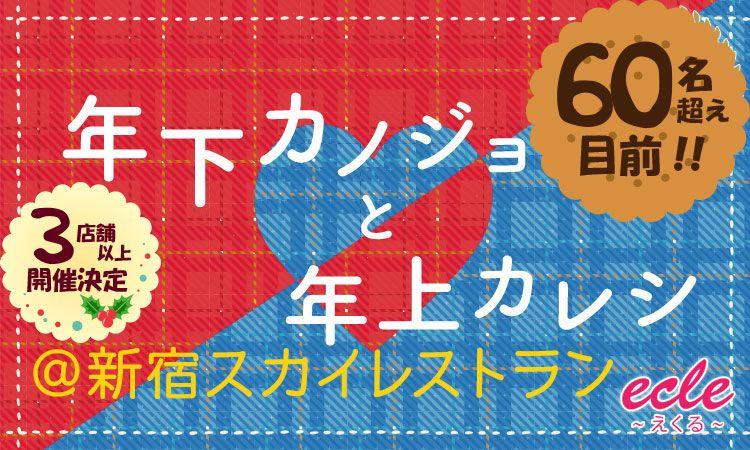 【新宿の街コン】えくる主催 2017年2月19日