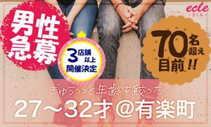 【有楽町の街コン】えくる主催 2017年2月25日
