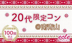 【青山の街コン】えくる主催 2017年2月25日