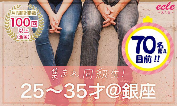 【銀座の街コン】えくる主催 2017年2月26日