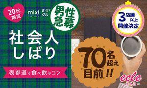 【表参道の街コン】えくる主催 2017年2月26日