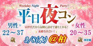 【柏のプチ街コン】街コンmap主催 2017年3月8日