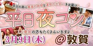 【福井県その他のプチ街コン】街コンmap主催 2017年3月9日