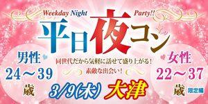 【大津のプチ街コン】街コンmap主催 2017年3月9日