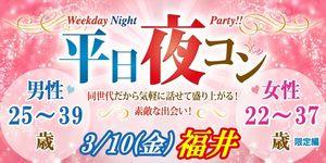 【福井のプチ街コン】街コンmap主催 2017年3月10日