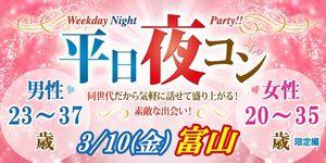 【富山のプチ街コン】街コンmap主催 2017年3月10日
