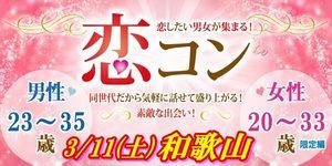 【和歌山のプチ街コン】街コンmap主催 2017年3月11日