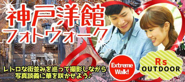 【神戸市内その他のプチ街コン】R`S kichen主催 2017年2月4日