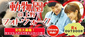 【上野のプチ街コン】R`S kichen主催 2017年1月21日