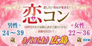 【広島駅周辺のプチ街コン】街コンmap主催 2017年3月11日