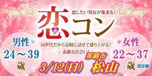 【那覇のプチ街コン】街コンmap主催 2017年3月12日