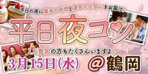 【鶴岡のプチ街コン】街コンmap主催 2017年3月15日