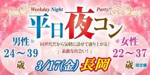 【長岡のプチ街コン】街コンmap主催 2017年3月17日