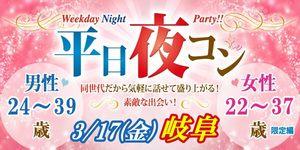 【岐阜のプチ街コン】街コンmap主催 2017年3月17日